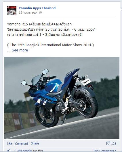 yamahaApps_thai
